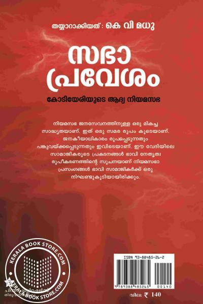 back image of സഭാപ്രവേശം കോടിയേരിയുടെ ആദ്യ നിയമസഭ