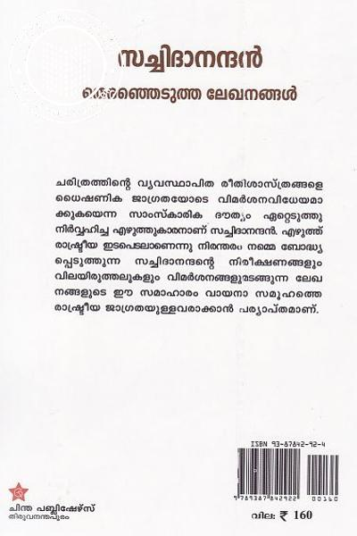 back image of Sachidanandan Therengedutha Lekhanangal