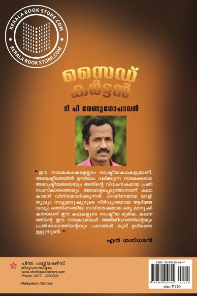 back image of സൈഡ് കര്ട്ടന്