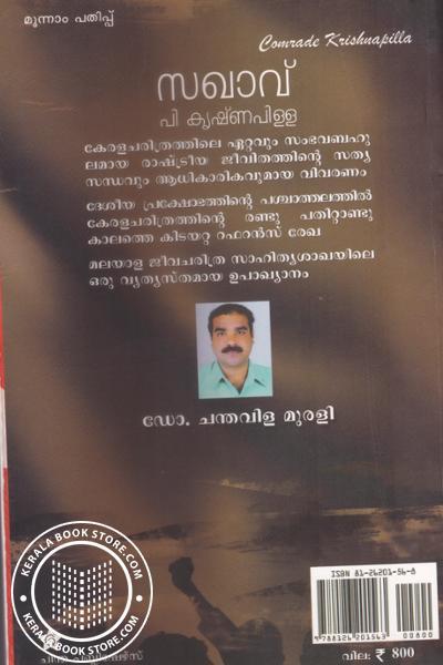 back image of Sakhavu P Krishnapilla Oru Samagra Jeevacharithrapadanam