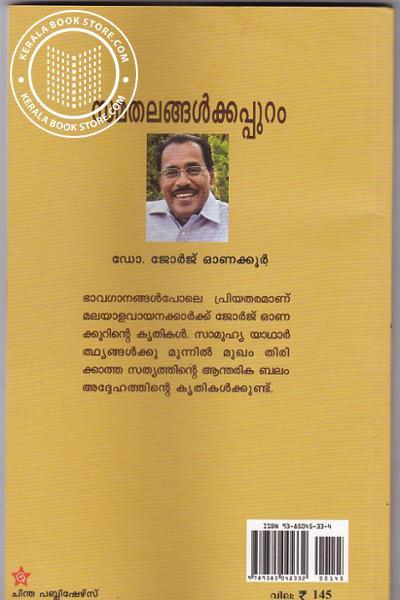 back image of സമതലങ്ങള്ക്കപ്പുറം