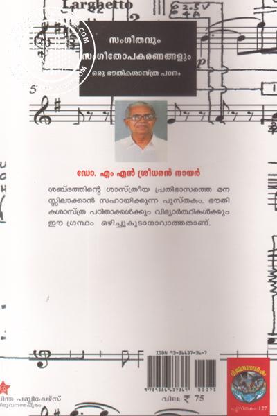 back image of Sangeethavum Sangeethopakarangalum
