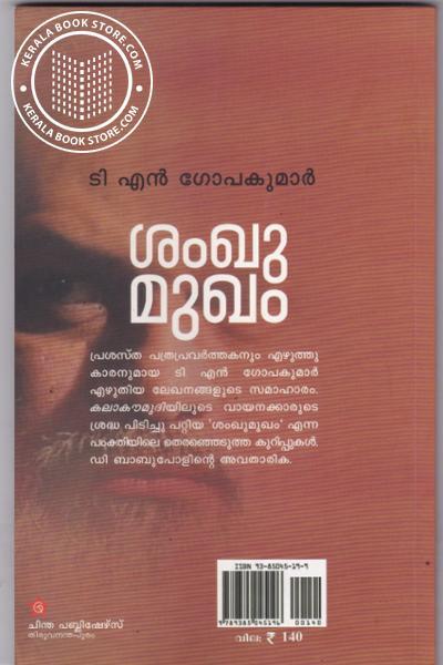 back image of ശംഖുമുഖം