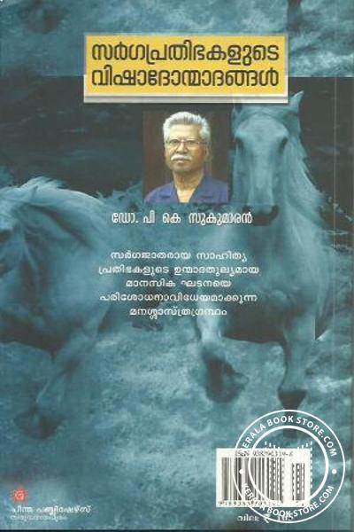 back image of സര്ഗ്ഗപ്രതിഭകളൂടെ വിഷാദോന്മാദങ്ങള്