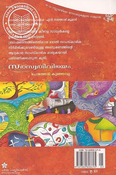 back image of സരസ്വതീവിജയം