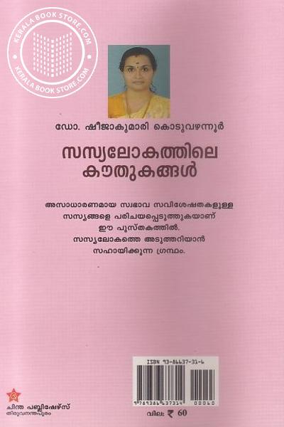 back image of Sasyalokatthile Kouthukangal