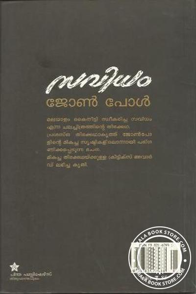 back image of സവിധം
