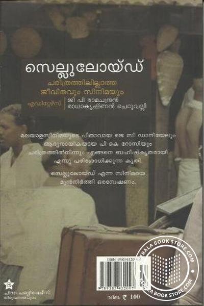 back image of Sellulloid Charithrathil Illatha Jeevithavum Cinemayum
