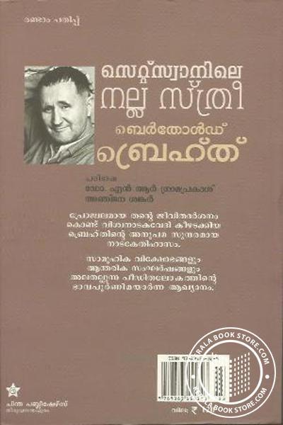 back image of സെറ്റ്സ്വാനിലെ നല്ല സ്ത്രീ