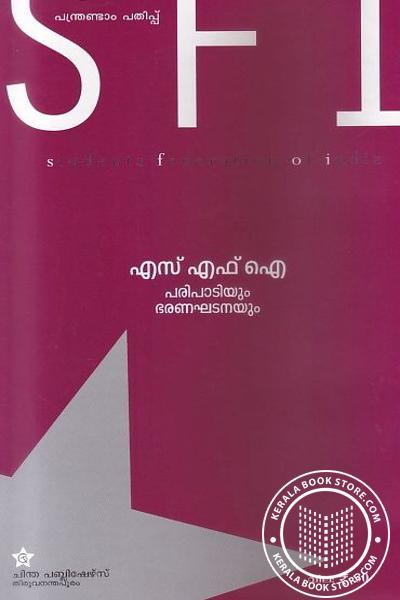 back image of എസ് എഫ് ഐ പരിപാടിയും ഭരണഘടനയും