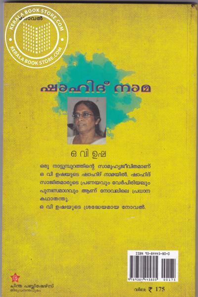 back image of ഷാഹിദ് നാമ