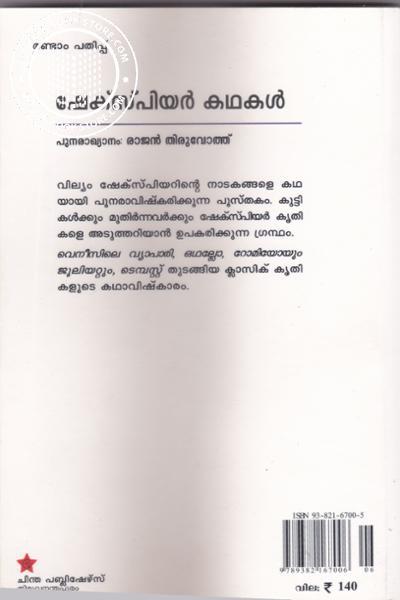 back image of Shakespeare Kathakal
