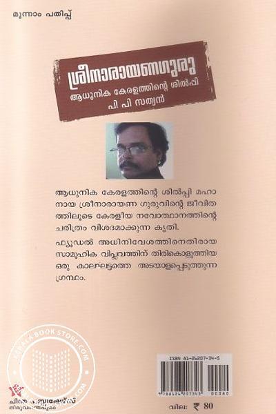 back image of Shreenaaraayanaguru Aadhunika Keralatthinte Shilpi
