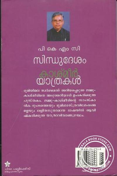 back image of സിന്ധുദേശം കാശ്മീര് യാത്രകള്