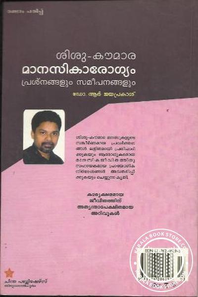 back image of Sisu Koumara Manasikarogyam Prasnangalum Pariharavum