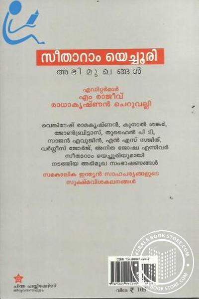 back image of സീതാറാം യെച്ചൂരി അഭിമുഖങ്ങള്