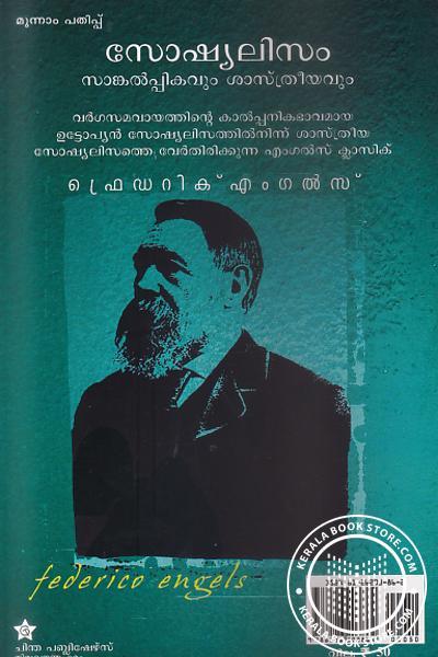 back image of Socialism Sankalpikavum Sasthreeyavum