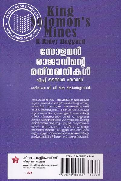 back image of സോളമന് രാജാവിന്റെ രത്നഖനികള്