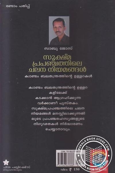 back image of Sookshma Prapanchatthile Chalana Niyamangal