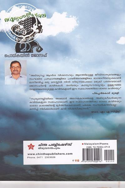 back image of സൂര്യനെല്ലിയിലെ അമ്മമാര്