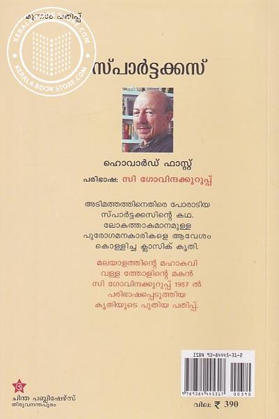 back image of സ്പാര്ട്ടക്കസ്