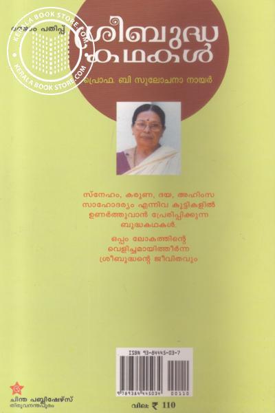 back image of Sreebhudha Kathakal