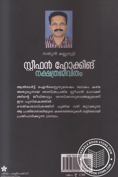 back image of Stephen Hawking Nakshathrajeevitham