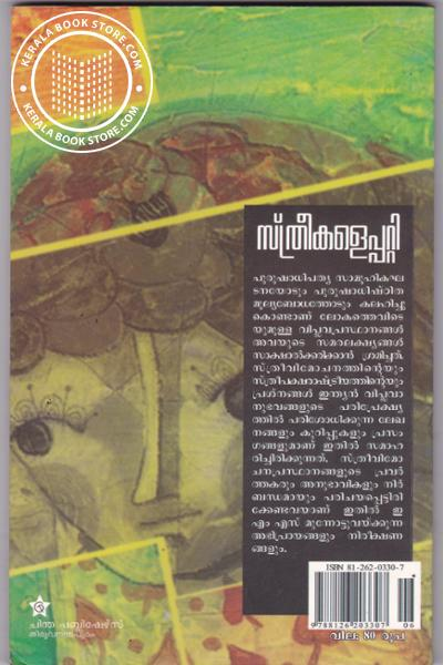 back image of Sthreekaleppatti