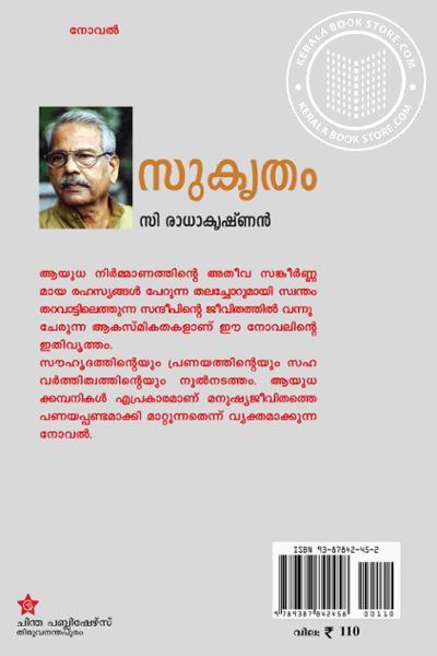 back image of Sukrutham