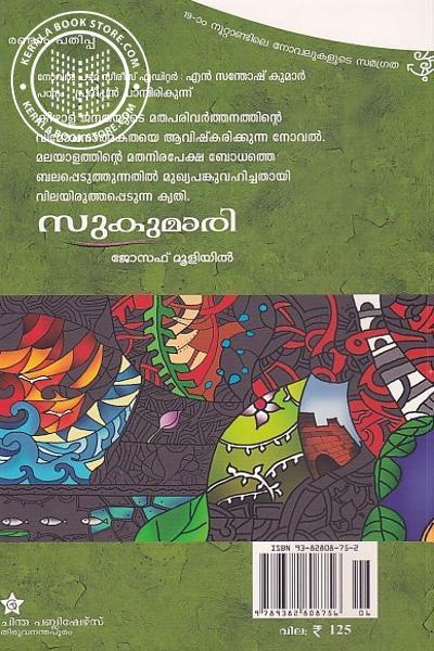 back image of സുകുമാരി