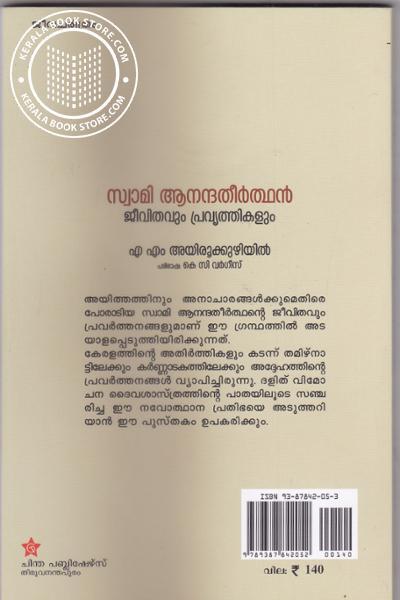 back image of Swami Anandhatheerthan Jeevithavum Pravarthikalum