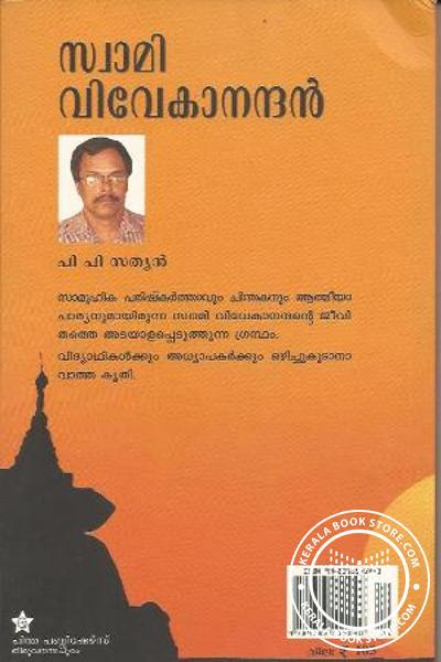 back image of Swami Vivekanandan