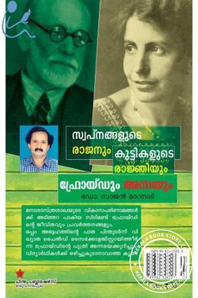 back image of Swapnangalude Rajanum Kuttikalude Rajniyum Froydum Annayum
