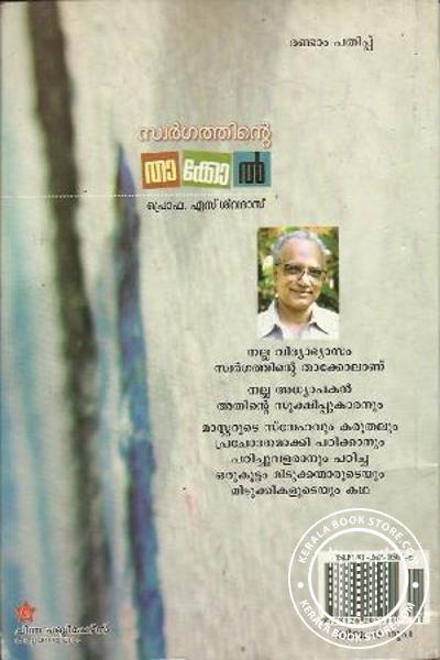 back image of Swargathinte Thakkol