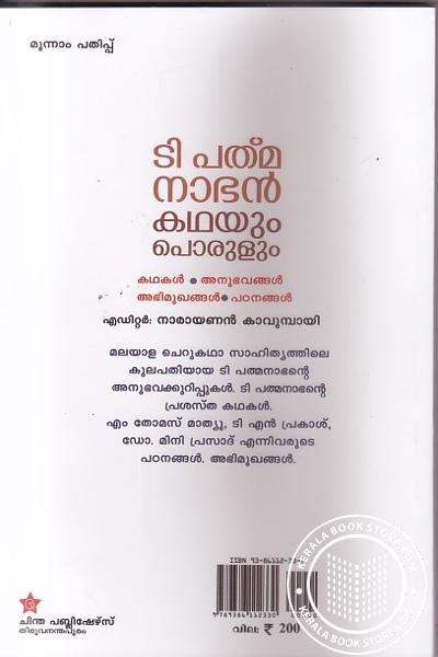 back image of T Pathmanaabhan Kathayum Porulum