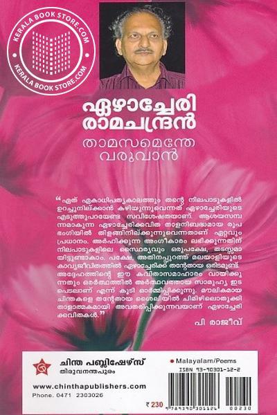 back image of താമസമെന്തേ വരുവാന്