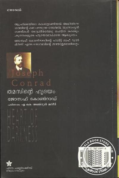 back image of തമസ്സിന്റെ ഹൃദയം