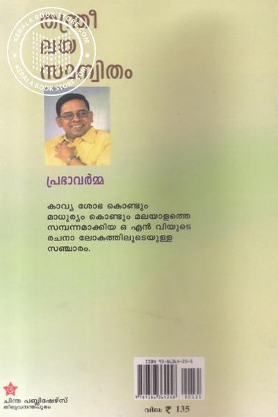 back image of തന്ത്രീ ലയ സമന്വിതം