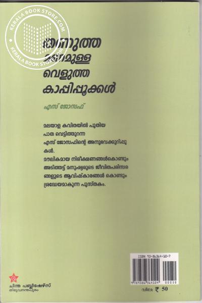 back image of Thanuthamanamulla Velutha Kappipookkal