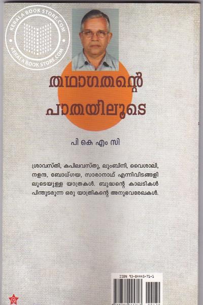 back image of Thathagathante Pathayilude