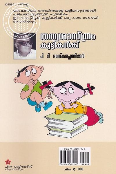 back image of തത്വ ശാസ്ത്രം കുട്ടികള്ക്ക്