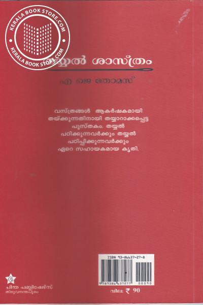 back image of തയ്യല് ശാസ്ത്രം