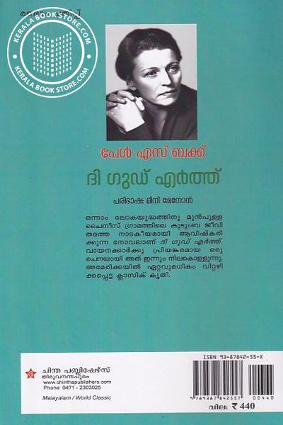 back image of ദി ഗുഡ് എര്ത്ത്