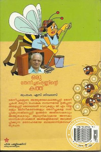 back image of തേനീച്ചപെണ്ണിന്റെ കത്ത്