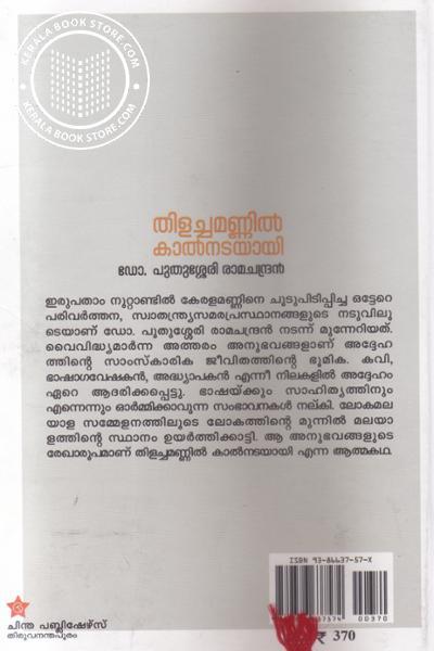 back image of തിളച്ചമണ്ണില് കാല്നടയായി