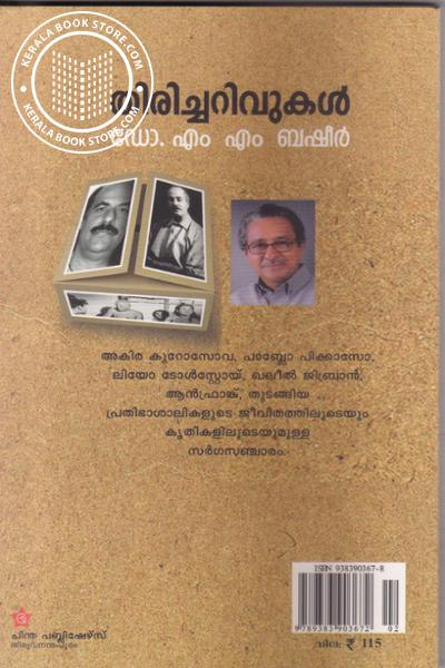 back image of തിരിച്ചറുവുകള്