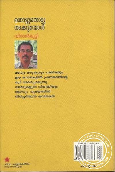 back image of തൊട്ടുതൊട്ടു നടക്കുമ്പോള്