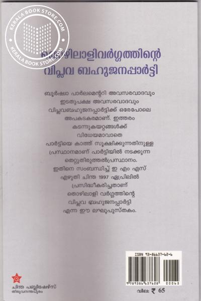 back image of Thozhilali Vargathinte Viplava Bahujana Party