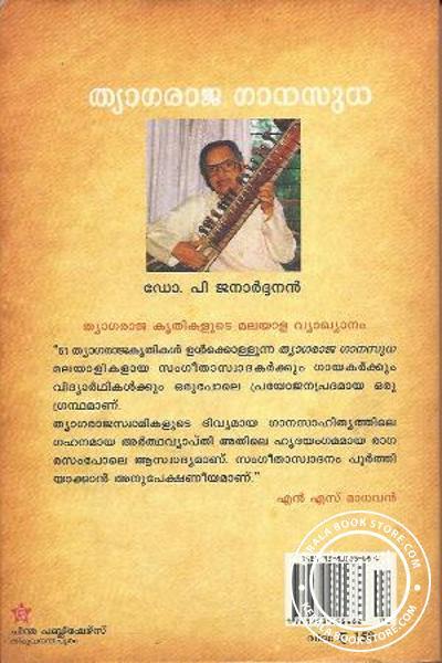 back image of THYAGARAJA GANASUDHA