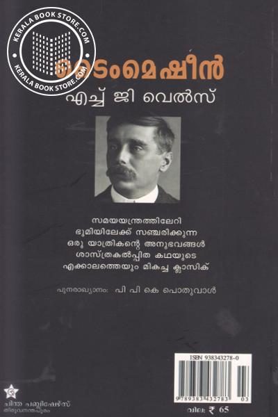 back image of ടൈംമെഷീന്